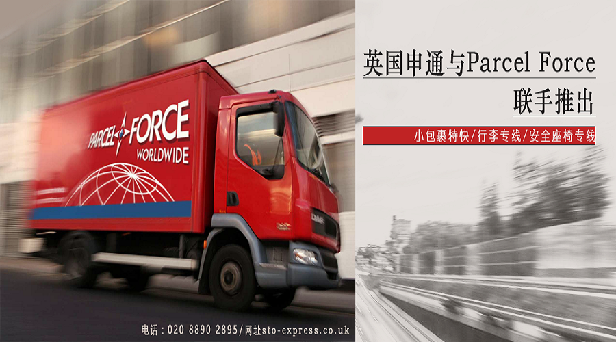 Parcel Force大广告.png